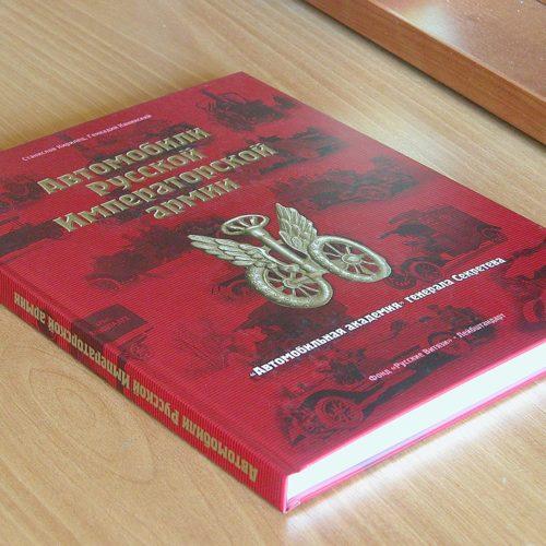 Книга «Автомобили Русской Императорской армии»