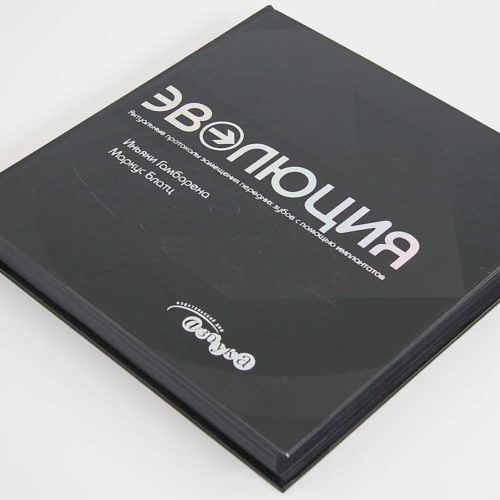 Книга «Эволюция»