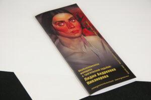 буклет Андреева