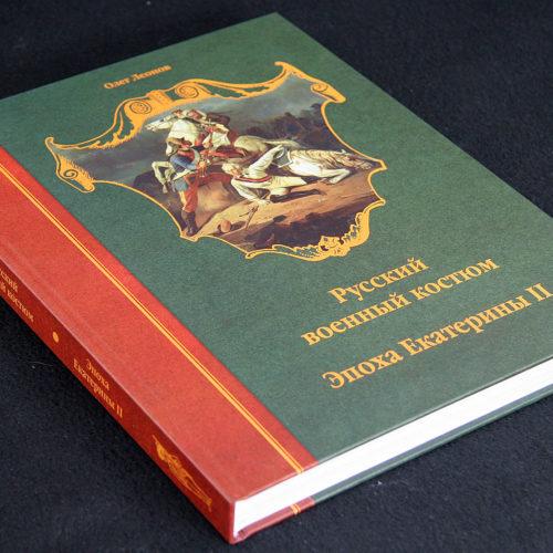 Книга «Русский военный костюм»