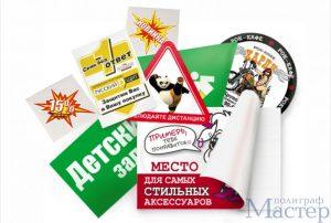 Рекламные наклейки