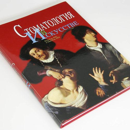 Книга «Стоматология в искусстве»