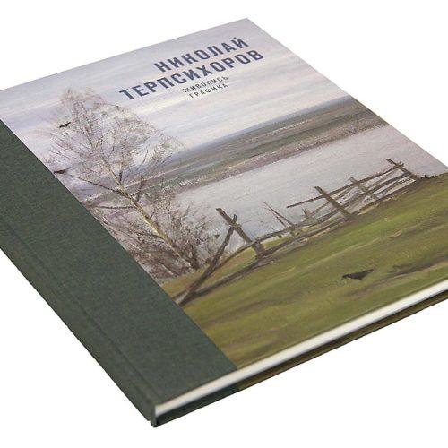 Альбом художественных работ Н. Терпсихорова