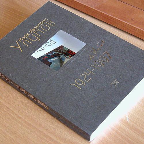 Альбом картин Улупова М.И.