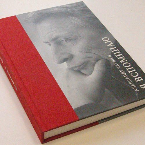 Книга «Я вспоминаю» — А. Якушев